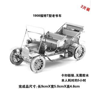 简装DIY拼装模型3D立体金属拼图 坦克舰船19.9包邮