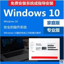 正版windows10专业版win10家庭版激活COEM系统pc/mac双系统苹果码