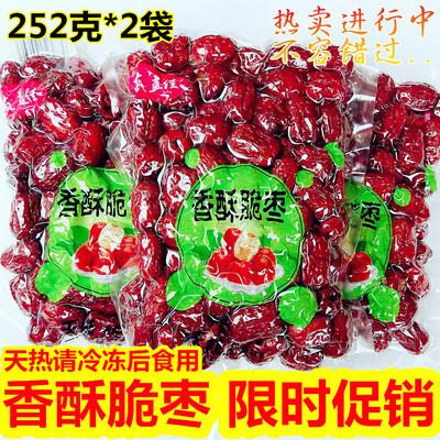 香酥脆枣500克友益佳香酥脆枣新疆灰枣哈密枣大红枣特产零食包邮