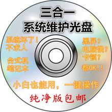 笔记本台式电脑系统维护修复光盘优盘纯净旗舰版三合一 一键安装