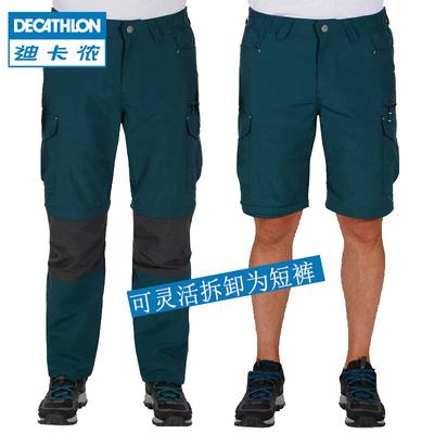迪卡侬 户外速干裤男 薄款夏季弹力可拆卸两截耐磨长裤QUECHUA T1