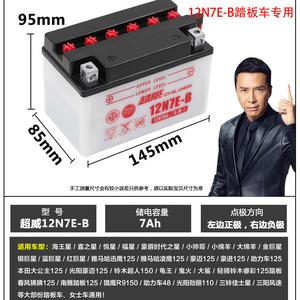超威蓄电池12n7-4a弯梁车5A踏板豪爵铃木125