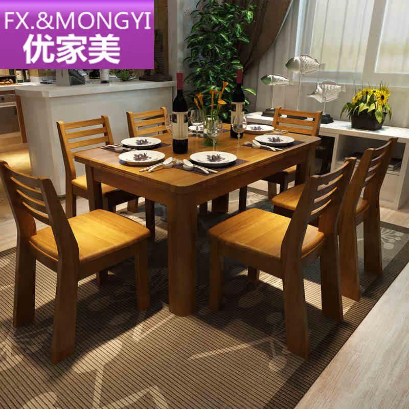 全实木餐桌一桌六椅组合纯橡胶木餐桌长方形饭桌中式餐厅家具
