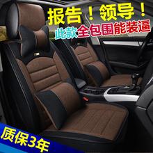 长城M4哈弗H6H5H3H2M2新炫丽腾翼C30C50C20R汽车座套四季专用坐垫