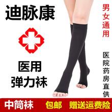 迪脉康静脉防曲张袜医用女男二级三级中筒袜孕妇血栓术后弹力袜子