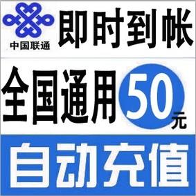 全国通用联通30元话费充值卡手机缴费交电话费快充秒冲花费中国
