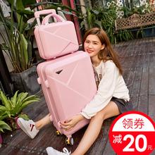行李箱小清新万向轮旅行箱登机箱20韩版子母箱男女潮26拉杆箱24寸