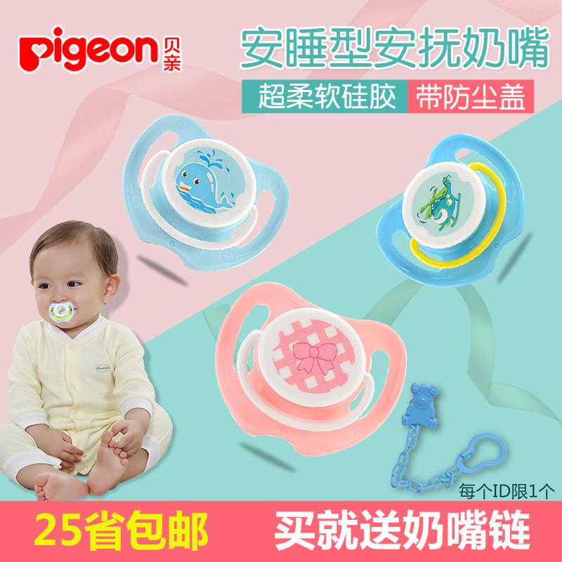 贝亲安抚奶嘴婴儿硅胶安睡奶嘴新生儿宝宝安慰奶嘴带盖0-6-18个月