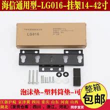 通用创维康佳长虹TCL液晶电视挂架19-26-32-37寸海信LG016挂架