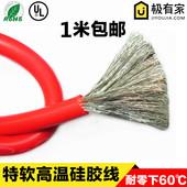 高温线超柔软硅胶线 1.5 2.5 4 6 10平方耐温200度特软高压线美标