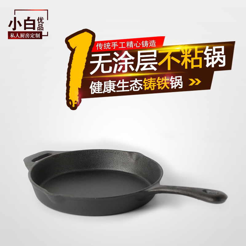 锅圆底老式油烟铸铁加厚通用涂层不粘锅电磁炉煎锅生铁