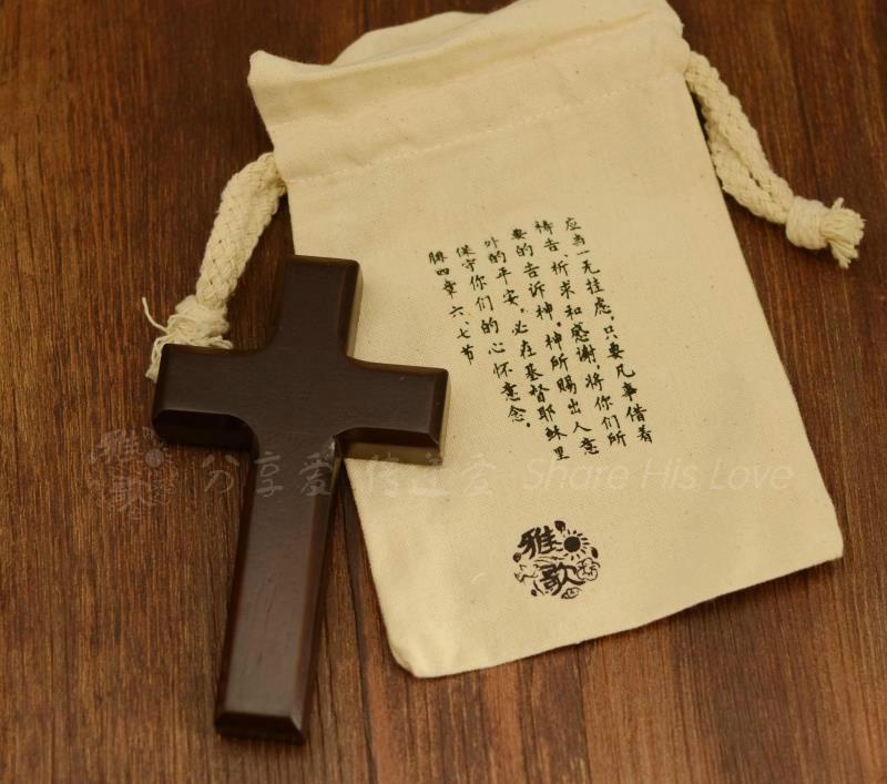 随时祷告亲近上帝 基督教 壁挂摆件两用 迷你实木十字架 雅歌礼品