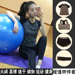 短袖瑜伽服套装速干健身房跑步运动服女夏跳操服装三件套显瘦长裤