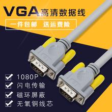 30米 高清VGA线电脑显示器电视连接线投影仪数据线1.5