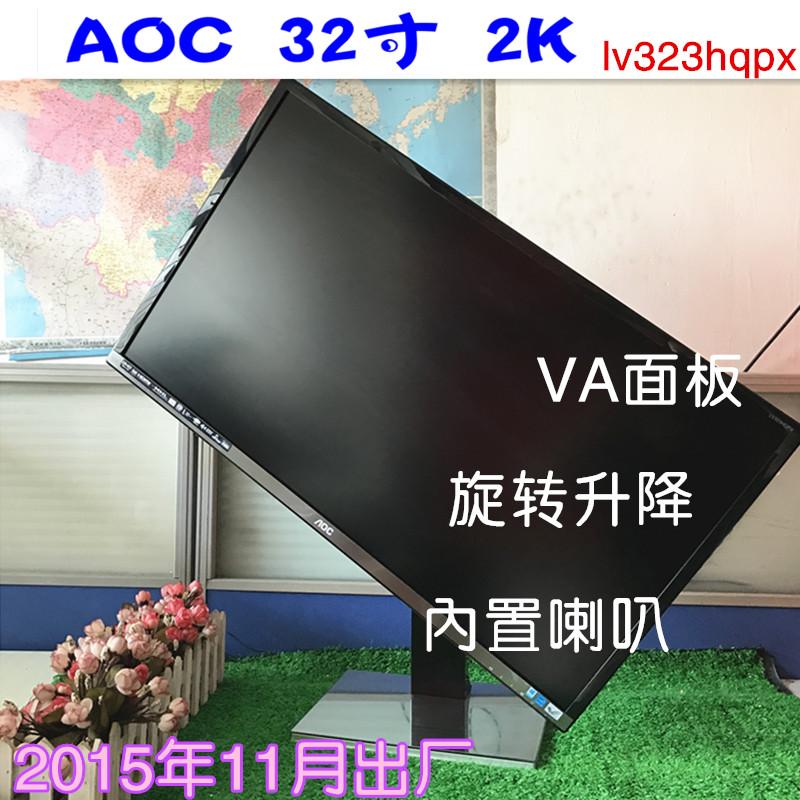 32寸2K显示器 AOC LV323HQPX  VA面板 内置喇叭 护眼绘图设计屏