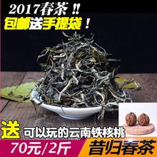 2斤装普洱生茶昔归2017春茶昔归古树生普洱茶散茶70元2斤送手提袋