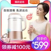 【免滤4.0】Joyoung/九阳 DJ13E-Q3 家用全自动破壁无渣豆浆机