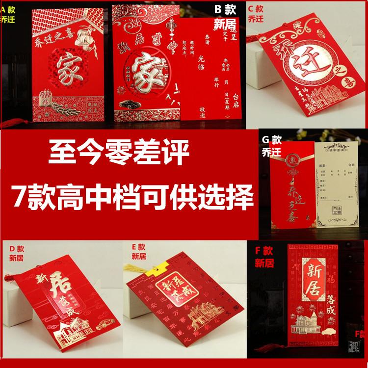 中式创意乔迁之喜请帖搬家新居落成高档中国风可打印请柬邀请函