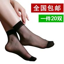 20双夏季超薄款 透明隐形水晶丝短丝袜短袜黑色性感女袜 天天特价