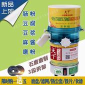 电动石磨豆浆机家用商用打米浆机肠粉机多功能磨浆机磨粉机豆腐机