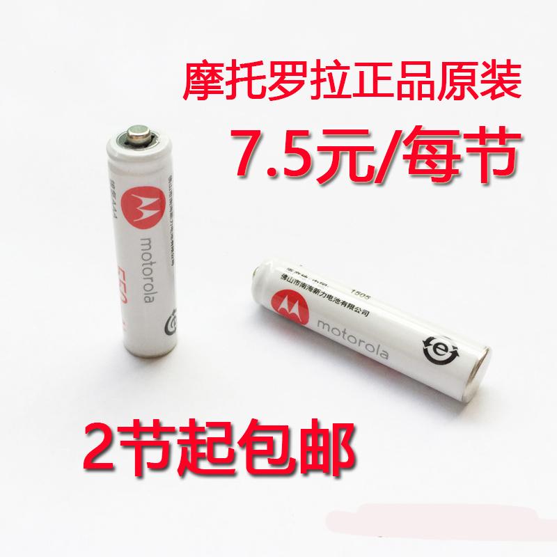 摩托罗拉原装正品7号充电电池无绳电话机子母机专用 满15元包邮