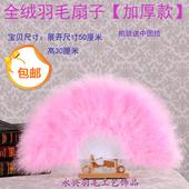 28片全绒加厚送中国 包邮 鸡毛表演扇子工艺扇折扇 羽毛扇子舞蹈扇