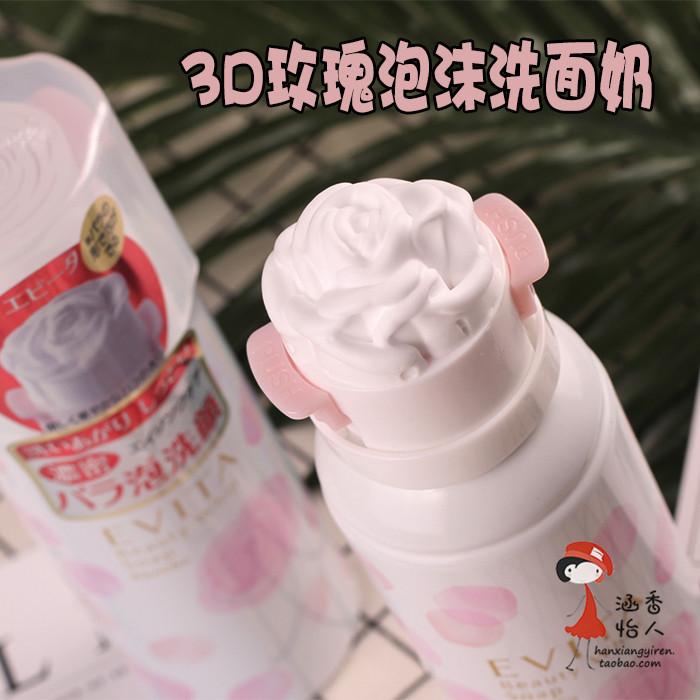 150g洁面慕斯泡沫按压洗面奶玫瑰花瓣3D嘉娜宝kanebo日本包邮