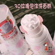 包邮!日本kanebo嘉娜宝3D玫瑰花瓣洁面慕斯泡沫按压洗面奶150g