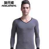 打底衫 长袖 基础内衣单件上衣纯棉毛衫 保暖大V领秋衣修身 薄款 男士