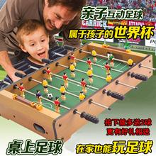 皇冠桌上足球机儿童桌面足球台桌式足球亲子玩具生日礼物 6杆 正品