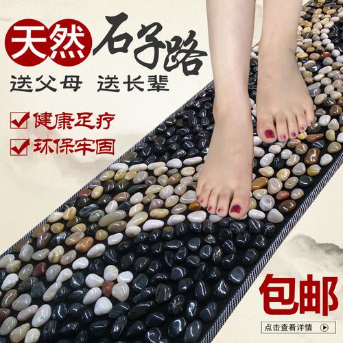 天然雨花石鹅卵石足底按摩垫脚底按摩器足疗走毯脚垫石子路指压板