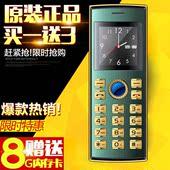 【天天特价】大冰棒小金条卡片电信手机三防机儿童手机生日礼物