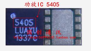 适用于5405 手机功放芯片 小IC A5405 ACPM-5405 功放IC 5408