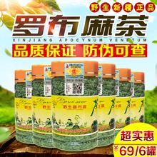 正宗野生新芽嫩叶罗布麻茶 正品 养生茶叶 新疆特产 包邮 6瓶 69元