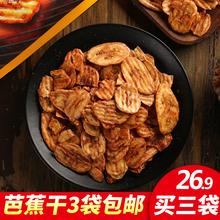中越泰香烤芭蕉干香蕉片零食特产果干芭蕉脆片100g