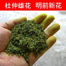 2017年張家界野生杜仲雄花 杜仲雄花茶 針型花蕊  500g包郵