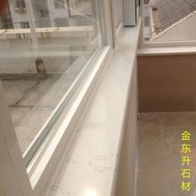 武汉石材定制大理石加工安装人造天然大理石窗台门槛飘窗