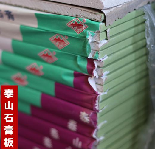 【泰山石膏板】95泰山纸面石膏板 隔断吊顶石膏板 泰山普通石膏板