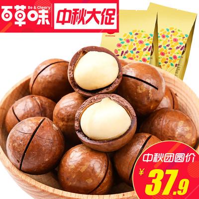 【百草味-夏威夷果218gx2袋】干果坚果特产零食 奶油味送开口器