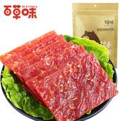 【百草味-猪肉脯100g】猪肉干肉脯熟食肉类零食小吃靖江特产