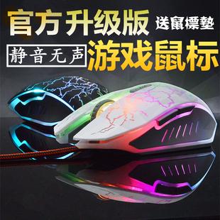 牧马人有线USB无声静音LOL宏定义激光电竞游戏鼠标CF发光机械加重