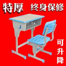 加厚学校培训班桌椅套装单双人辅导教室升降课桌椅小学生厂家直销
