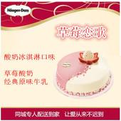 哈根达斯草莓恋歌冰淇淋生日蛋糕南京南昌 南宁重庆同城专人配送