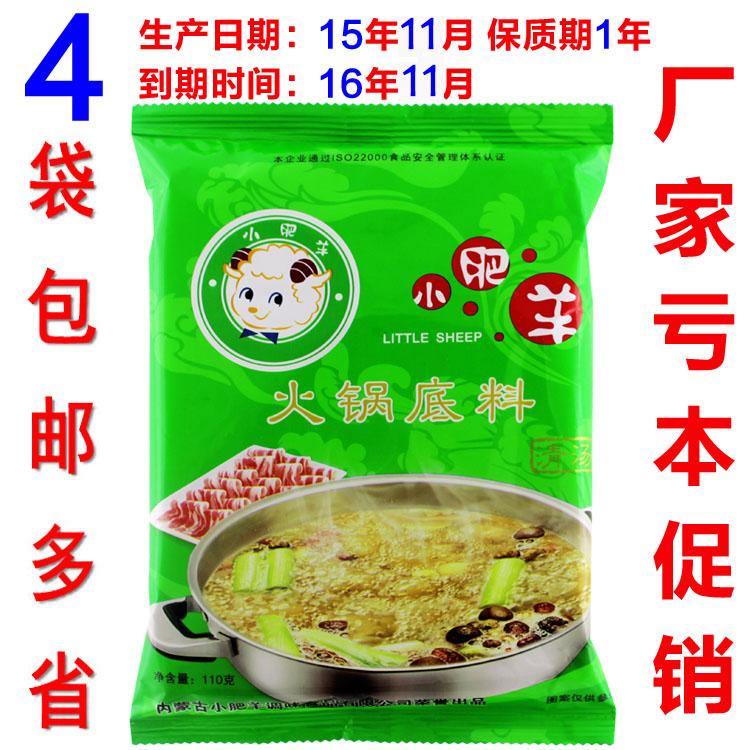 4袋包邮小肥羊火锅底料清汤110g内蒙火锅清汤底料火锅料锅底汤料