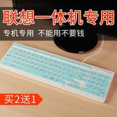 联想一体机台式电脑键盘贴膜卡通防尘罩保护套kb4721 k5819 c5030
