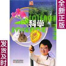 6年级科学教材六下江苏教育 苏教版小学科学课本教科书六年级下册