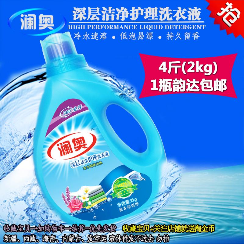 瓶裝kg機洗 香亮白增艷手洗瀾奧薰衣草 洗衣液