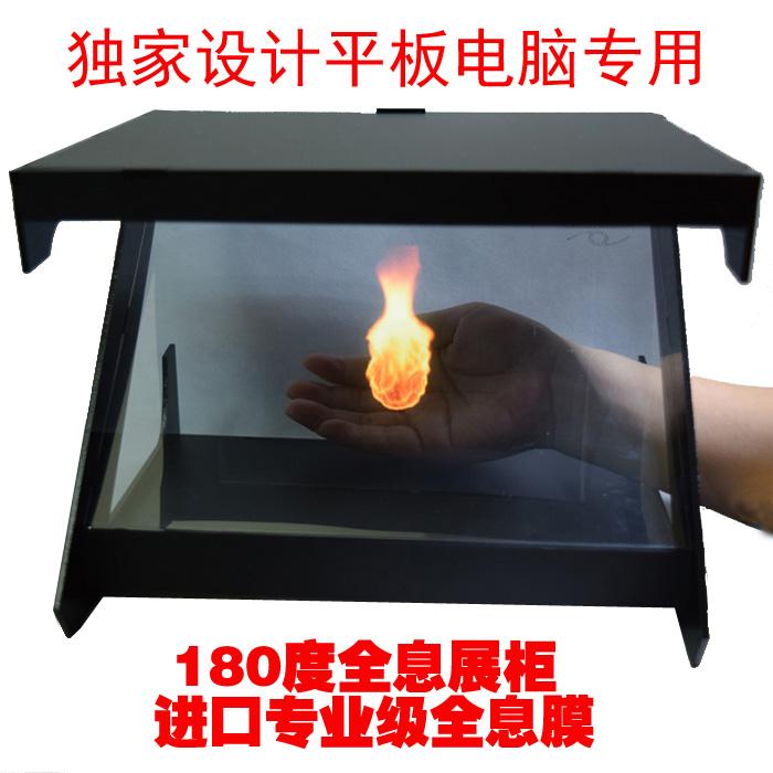 全息投影仪ipad平板电脑 180度全息投影180度幻影成像 全息展柜