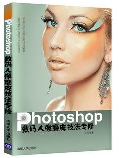 全新正版 Photoshop数码人像磨皮技法专修 CS6人像精修 PS照片后期修片调色图片处理 photoshop新手入门教程 美图磨皮效果教程书籍