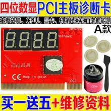 故障检测卡四位检测卡 台式机4位电脑诊断卡 包邮 PCI测试卡 GRiS